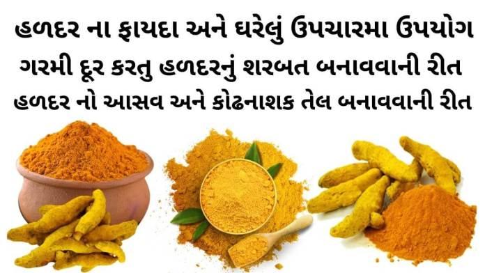હળદર ના ફાયદા - હળદર વાળા દૂધ ના ફાયદા - હળદર ના ઘરગથ્થુ ઉપયોગ - Haldar na fayda - haldar na gharelu upay - Haldar benefits in Gujarati - turmeric benefits in Gujarati