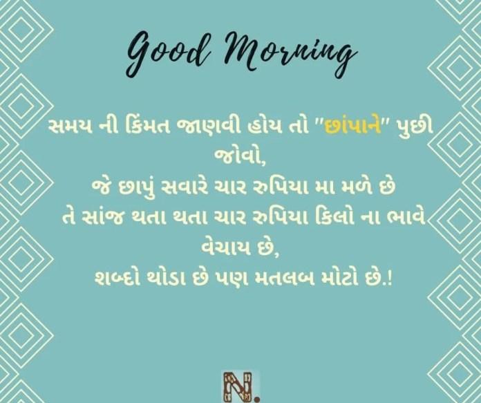 Gujaratiસુવિચાર
