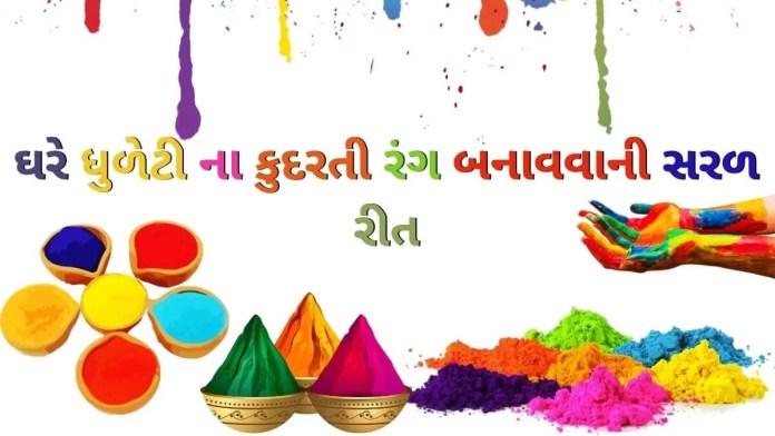 ધુળેટી ના કુદરતી રંગ બનાવવાની સરળ રીત - Holi Colour at home in Gujarati