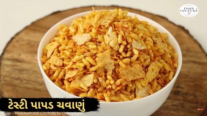 પાપડ ચવાણું બનાવવાની રીત - papad nu chavanu banavani rit