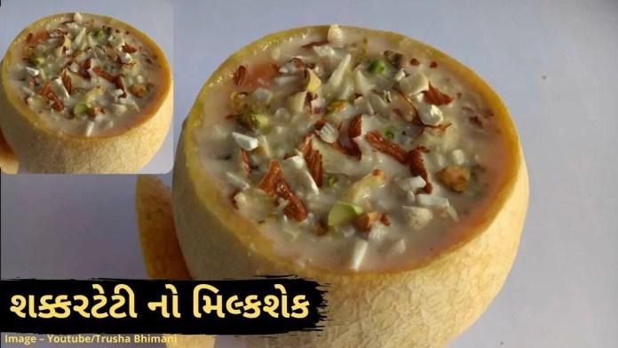 શક્કરટેટી નો મિલ્ક શેક બનાવવાની રીત - Musk Melon Milk shake recipe in Gujarati