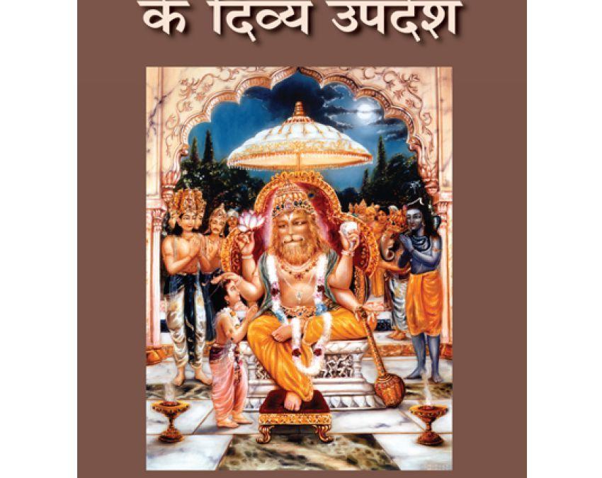 Prahlada Maharaj