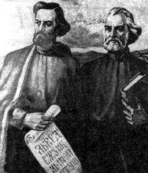 Свети Кирил и Методий