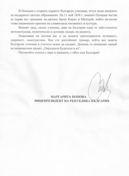 Поздравителен адрес от Вицепрезидента.jpg(2)