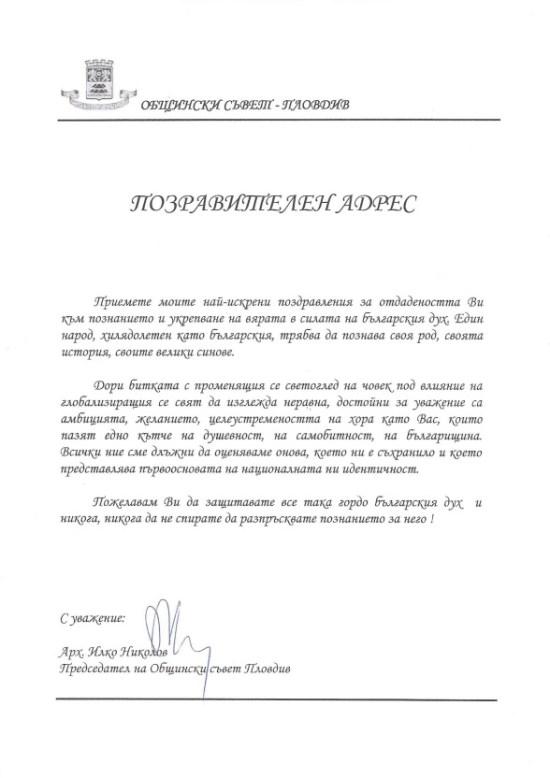 поздравителен адрес - Илко Николов