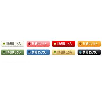 【無料素材】詳細はこちらボタン(2) | 無料素材/web素材/テンプレート素材-Design Warehouse-