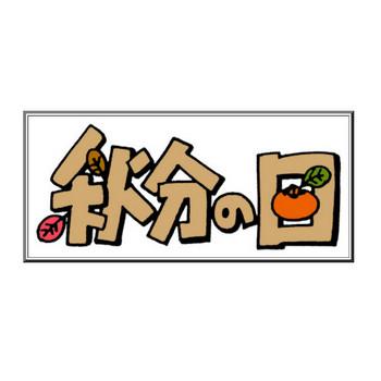 9月のイラストNo.065『秋分の日』/無料のフリー素材集【花鳥風月】