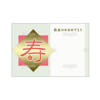 「敬老の日おめでとう」のテンプレート(素材)無料ダウンロード|ビジネスフォーマット(雛形)のテンプレートBANK