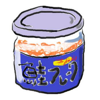 鮭フレーク瓶のイラスト:手書きPOPやイラストの無料素材:So-netブログ