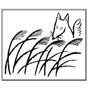 秋のイラストNo.194『すすきとキツネ』/無料のフリー素材集【花鳥風月】