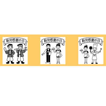 勤労感謝の日1/秋の無料イラスト【白黒イラスト素材】