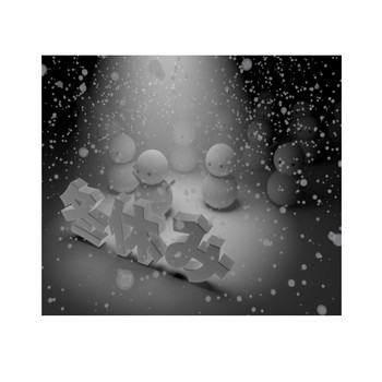 たくさんの雪だるま - フリー素材 - イラスト