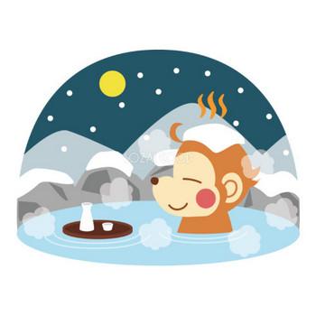 かわいい猿の無料 フリー イラスト年賀状や干支~雪景色の温泉35757 | 素材Good