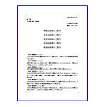 忘年会・新年会・懇親会・送別会・歓送迎会のお知らせ・案内文(案内状) 書き方・例文・文例 テンプレート(社内)(汎用型)01(ワード Word) - [文書]テンプレートの無料ダウンロード
