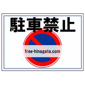 駐車禁止の張り紙・ポスター - フリー雛形