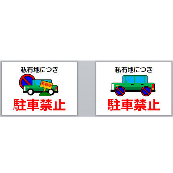私有地につき駐車禁止の貼り紙(パワーポイントフリー素材)