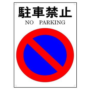 駐車禁止標識のチラシ・張り紙・ポスター|Wordで作成 - 無料テンプレート
