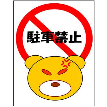 駐車禁止ポスター:かわいいイラスト素材の無料テンプレート