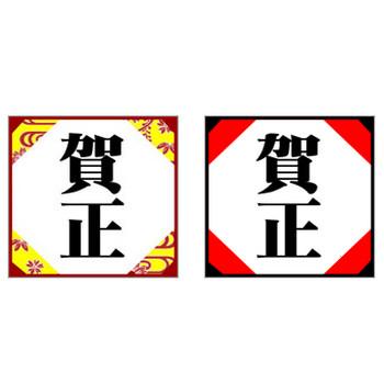 年賀状あいさつ文 「賀正」 紅型わく|年賀状イラスト素材も無料!沖縄素材