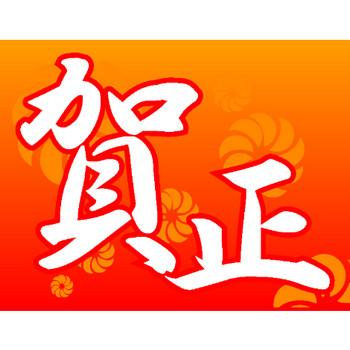 2009年、賀正文字年賀テンプレート(濃い赤とオレンジ)。無料年賀状、ハガキ印刷用テンプレート素材
