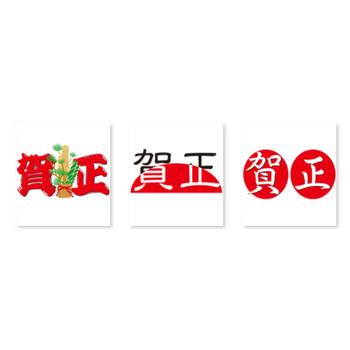 POPなデザイン文字(年賀状・正月)! ai、透過pngが無料【素材っち】