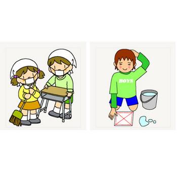 大掃除 - 学校で使えるイラスト | 学びの場.com