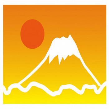 初日の出と白抜き富士山イラスト