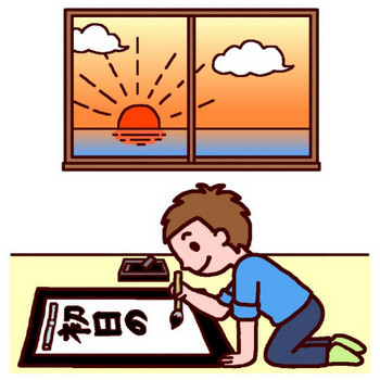 初日の出・書初め(カラー)/お正月・年の始めの無料イラスト/冬の季節・行事/学校素材