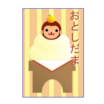 あけまして2004!東紀州のお正月 ネットdeポチ袋