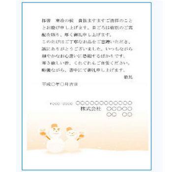 お歳暮お礼状はがきテンプレート(無料)|雪だるまイラスト04・ビジネス向けテキスト | ビジネス書式テンプレート【経費削減実行委員会】