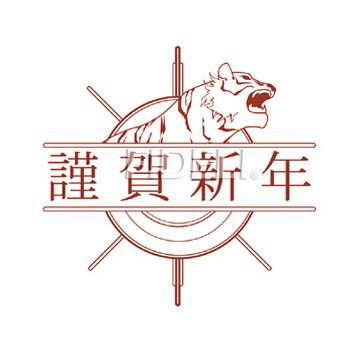謹賀新年(文字・はんこ風)のダウンロード|フィデリ・ビジネス文書集