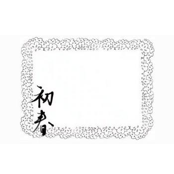 フリー素材:新年のフレーム;和風の初春の手書き文字とガーリーなシンプルなレースのモノトーンの飾り枠;640×480pix | webデザイン素材 tigpig