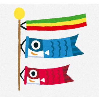 こどもの日のイラスト「鯉のぼり」 | かわいいフリー素材集 いらすとや