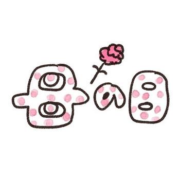 「母の日」のイラスト文字: ゆるかわいい無料イラスト素材集