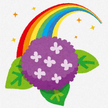 梅雨のイラスト「虹とあじさい」 | かわいいフリー素材集 いらすとや