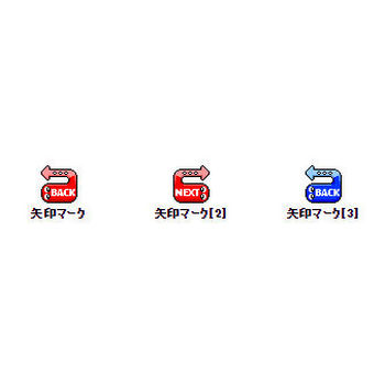 【アイコン】マーク・矢印|無料アイコン素材のピクセルガロー