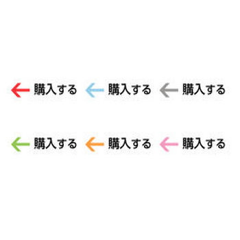 プロが作る!無料素材 アイコン:矢印 - livedoor Blog(ブログ)