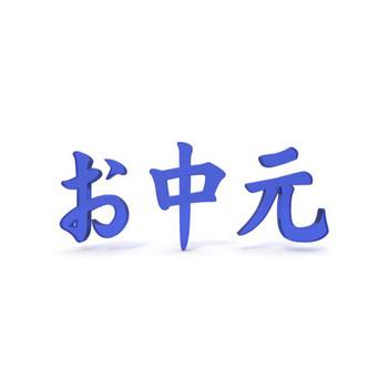 お中元 - イラスト - フリー素材