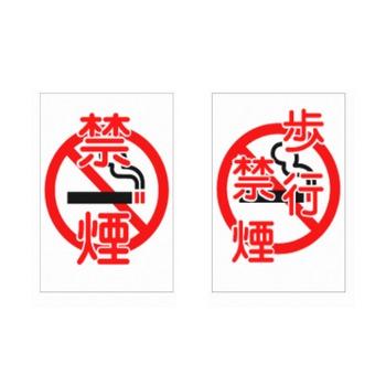 喫煙・禁煙・火の用心:印刷して使える無料(フリー)pdf ポスター・ポップ素材集:ネットでポップ