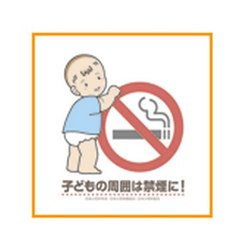 「子どもをタバコの害から守る」シンボルマークのダウンロード