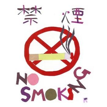 禁煙ポスター 携帯電話マナーポスター ダウンロード 無料 『あとりえ おじゃら』では、おじゃら りかの作る、オシャレな切り貼り絵のマナーポスターの無料配布をしています。お蔭様で沢山の方にご利用頂いています。