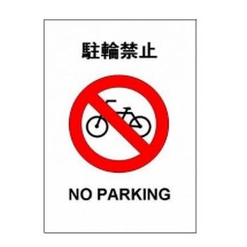 「駐輪禁止」の張り紙テンプレート - エクセルのひな形を無料ダウンロード