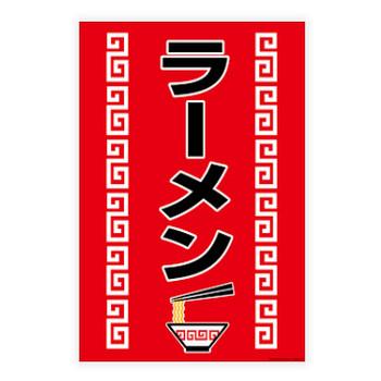 【店舗POP158】中華ラーメン暖簾イラストPOP無料PDFダウンロード | ポップBOX 使える店舗POPイラストPDF無料ダウンロードサイト
