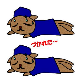 疲れた犬のイラスト|フリーイラスト素材 変な絵.net