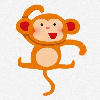 猿のイラスト(申年)   かわいいフリー素材集 いらすとや