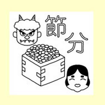 節分・豆まき2/冬の季節・行事/無料イラスト【みさきのイラスト素材】