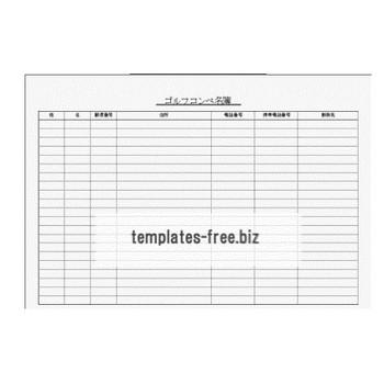 ゴルフコンペ名簿 - 無料でダウンロードできるフォーマット(テンプレート・雛形)