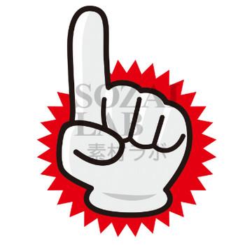 指さし手袋 | 無料イラスト素材|素材ラボ