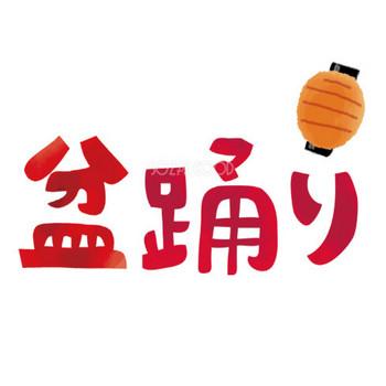 「盆踊り」の文字タイトルの無料イラスト/文字タイトル49796 | 素材Good