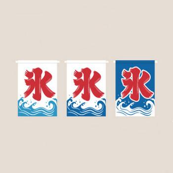 かき氷の旗 無料イラスト素材 | EC design(デザイン)